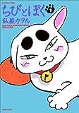 ちびとぼく 1 (1) (バンブー・コミックス)
