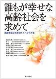 誰もが幸せな高齢社会を求めて 槻谷和夫編著