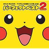 ポケットモンスター TV主題歌ソング集AG編 パーフェクトベスト2 2003-2006