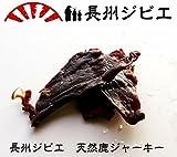 【産地直送】長州ジビエ 鹿ジャーキー 50g シカ肉 山口県下関産 【精肉】 ランキングお取り寄せ