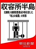 収容所半島 北朝鮮人権調査委員会が暴き出した「地上の楽園」の実態 (朝日新聞デジタルSELECT)