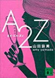 『A2Z』
