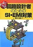 よくわかる回路設計者のためのSI・EMI対策