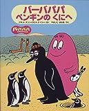 バーバパパペンギンのくにへ (バーバパパ世界をまわる (6))