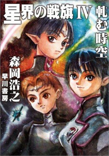 星界の戦旗〈4〉軋む時空 (ハヤカワ文庫JA)