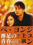 裸足の青春 コレクターズBOX [DVD]