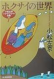ホクサイの世界―小松左京ショートショート全集〈1〉(ハルキ文庫)
