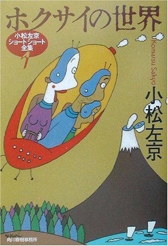 ホクサイの世界―小松左京ショートショート全集〈1〉