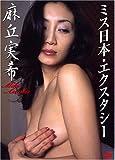 麻丘実希/ミス日本・エクスタシー [DVD]