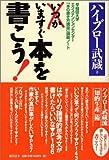 いますぐ本を書こう!―早稲田大学エクステンションセンター「本の書き方講座」講義ノート
