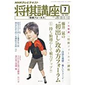 NHK 将棋講座 2012年 07月号 [雑誌]