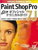Paint Shop Pro 7Jオフィシャルテクニカルガイド—P&A公認