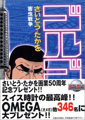 ゴルゴ13 (134) (SPコミックス)