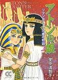 アトンの娘―ツタンカーメンの妻の物語 (2) (中公文庫―コミック版)