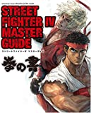 STREET FIGHTER IV MASTER GUIDE ��ν� (���󥿡��֥쥤���å� ARCADIA EXTRA VOL. 69)
