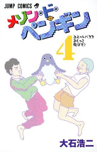 メゾン・ド・ペンギン 4 (ジャンプコミックス)