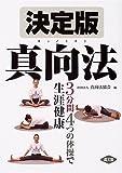 決定版 真向法--3分間4つの体操で生涯健康 (健康双書)
