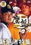 2006福岡ソフトバンクホークス公式DVD 鷹盤 Vol.2 新垣渚特集