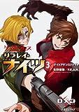 ダブルクロス The 3rd Edition リプレイ・ナイツ(3)  ナイトアゲンストナイト (富士見ドラゴンブック)