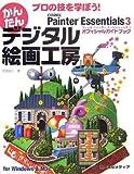 プロの技を学ぼう!かんたんデジタル絵画工房—Corel Painter Essentials 3オフィシャルガイドブック