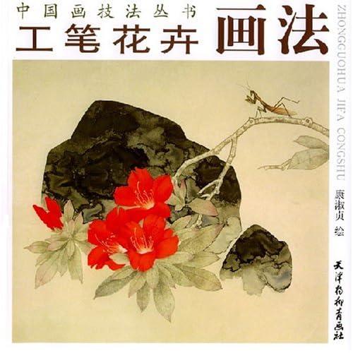 工笔花卉画法/中国画技法丛书