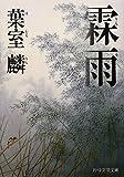霖雨 (PHP文芸文庫)