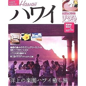 ハワイ ('06) (マップルマガジン—海外 (P01))