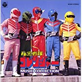 〈ANIMEX 1200シリーズ〉 (37) 秘密戦隊ゴレンジャー MUSIC COLLECTION (限定盤)