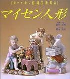 マイセン人形―箱根マイセン庭園美術館所蔵
