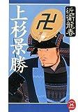 上杉景勝 (学研M文庫)
