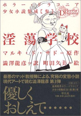 淫蕩学校 (ホラー・ドラコニア少女小説集成)