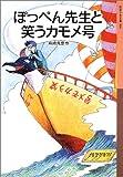 ぽっぺん先生と笑うカモメ号 (岩波少年文庫 (100))