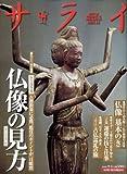 サライ 2008年 9/4号 [雑誌]