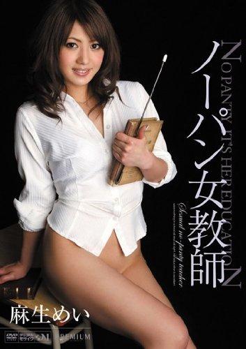 ノーパン女教師 麻生めい プレミアム [DVD]