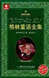 img - for The Complete Grimm's Fairy Tales-Fully-Translated Precious Edition (Chinese Edition) book / textbook / text book
