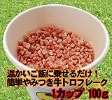 値下げしました!【冷凍発送専用】簡単牛トロ丼!癖になる美味しさ国産牛純100% 牛トロフレーク 100g