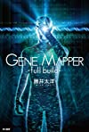 Gene Mapper -full build- (ハヤカワ文庫 JA フ 4-1)
