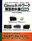 Ciscoネットワーク構築教科書[解説編]