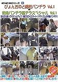 ぴょん吉のど根性パンチラ Vol.1&街角パンチラ風チラスペシャル Vol.1 MBLDV010 [DVD]
