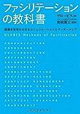 ファシリテーションの教科書: 組織を活性化させるコミュニケーションとリーダーシップ