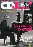 CD Journal (ジャーナル) 2010年 12月号 [雑誌]