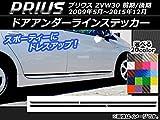 AP ドアアンダーラインステッカー カーボン調 トヨタ プリウス ZVW30 前期/後期 2009年05月~2015年12月 シルバー AP-CF159-SI 入数:1セット(4枚)
