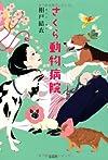 さくら動物病院 (『日本ラブストーリー大賞』シリーズ)