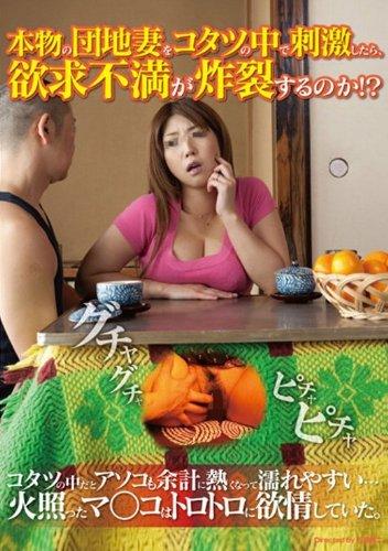 本物の団地妻をコタツの中で刺激したら、欲求不満が炸裂するのか!? [DVD]