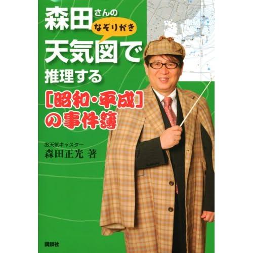 森田さんのなぞりがき 天気図で推理する[昭和・平成]の事件簿
