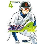 ダイヤのA act2(4) (週刊少年マガジンコミックス)