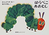 Very Hungry Caterpillar (Japanese Edition)
