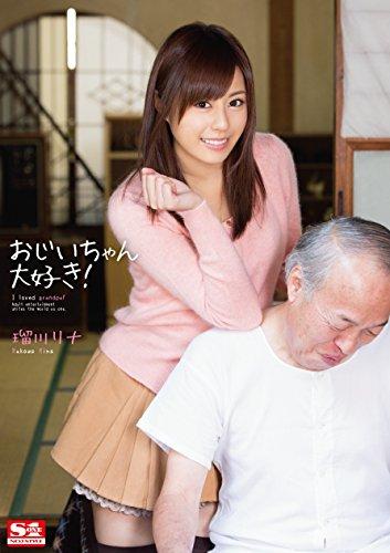おじいちゃん大好き!  瑠川リナ エスワン ナンバーワンスタイル [DVD]