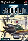 ZERO PILOT ~孤空の奇蹟~
