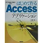 はじめて作るAccessアプリケーション 97/2000/2002対応